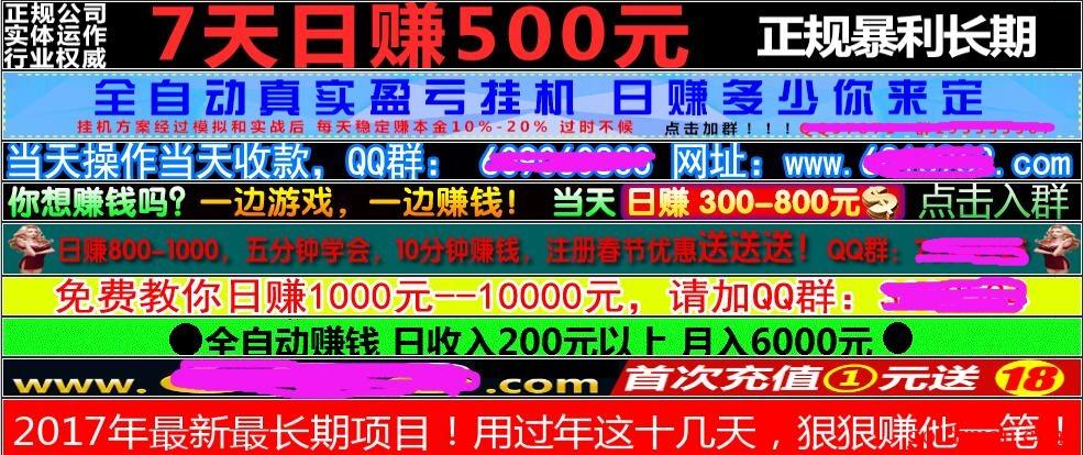 日赚500