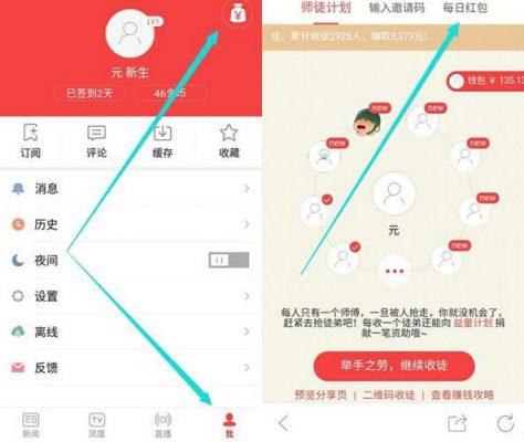 凤凰新闻app下载