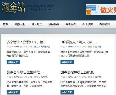 淘金站(www.goldzhan.com)