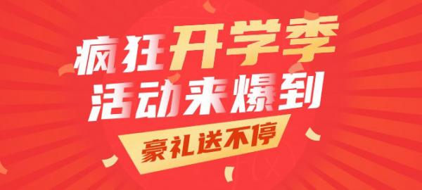 【蹦蹦网】开学季八大主题活动,网上赚钱带你high翻天